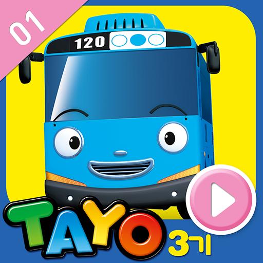 꼬마버스 타요 시즌3 : 1탄 (app)