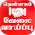 Employment News Tamil file APK for Gaming PC/PS3/PS4 Smart TV