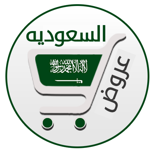 تخفيضات السعوديه file APK Free for PC, smart TV Download