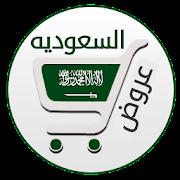 App تخفيضات السعوديه APK for Windows Phone