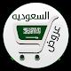 تخفيضات السعوديه for PC
