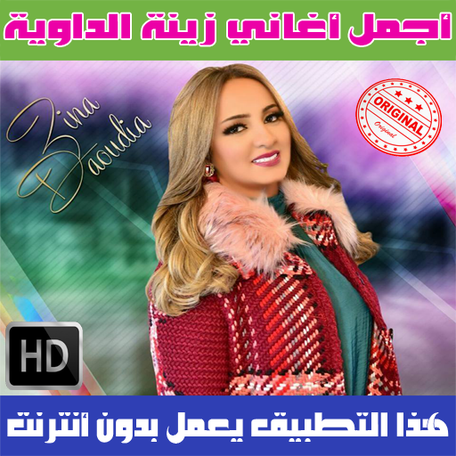 MUSIC DAOUDIA SAYIDATI MP3 ZINA TÉLÉCHARGER