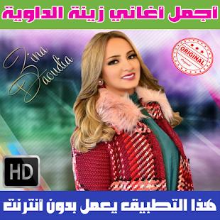 زينة الداودية بدون نت 2018 - Zina Daoudia - náhled