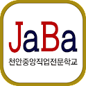천안중앙직업전문학교 icon