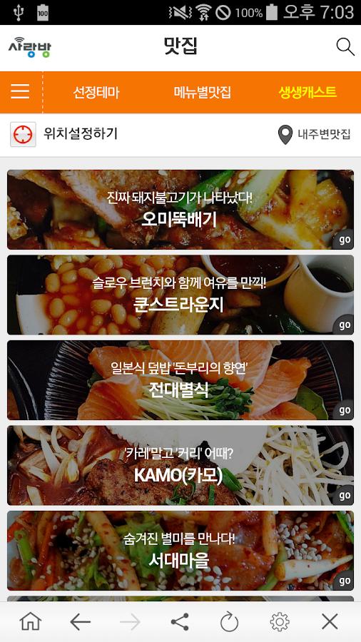 광주맛집 - 사랑방맛집- screenshot