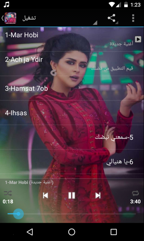 Download اغاني سلمى رشيد Salma Rachid 2019 Apk Latest