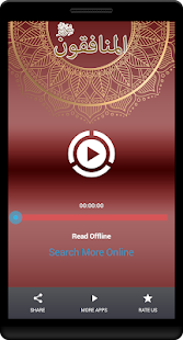 Download surah Al-Munafiqun For PC Windows and Mac apk screenshot 2