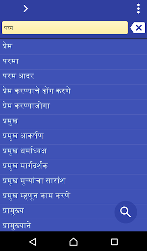 Marathi Telugu dictionary 3.97 screenshots 1