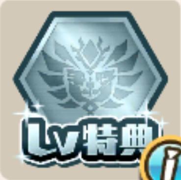 プレイヤーLv成長パック:Lv151〜200
