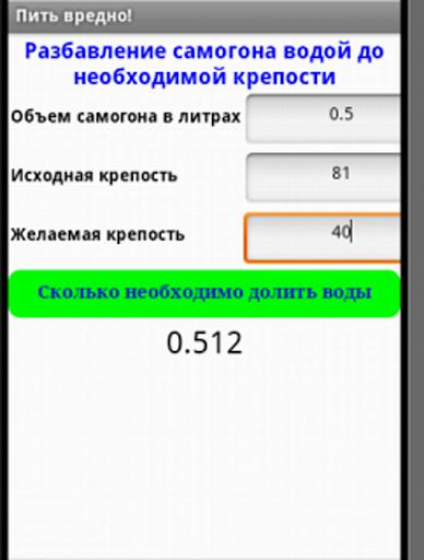 u0420u0430u0437u0431u0430u0432u043bu044fu0435u043c u0441u0430u043cu043eu0433u043eu043d 1.0 screenshots 2