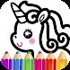 女の子のためのお絵描き - Androidアプリ