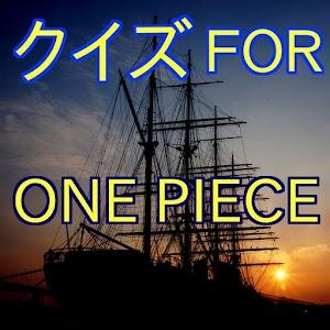 クイズFOR ONE PIECE(ワンピース)海洋冒険ロマン