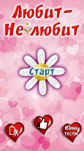 Тест: Любит - Не Любит - náhled