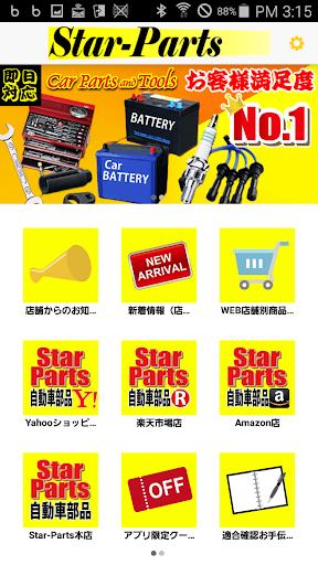 自動車部品やパーツ 車のメンテナンス用品Star-Parts