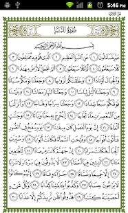 Quran Juz-30 - Mahad al Zahra - Apps on Google Play