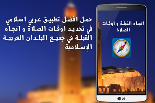 Qibla Compass - Prayer Times