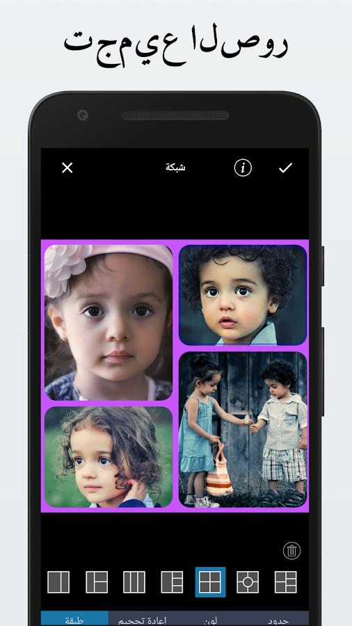 التطبيق الرائع لتحرير الصور وإضافة