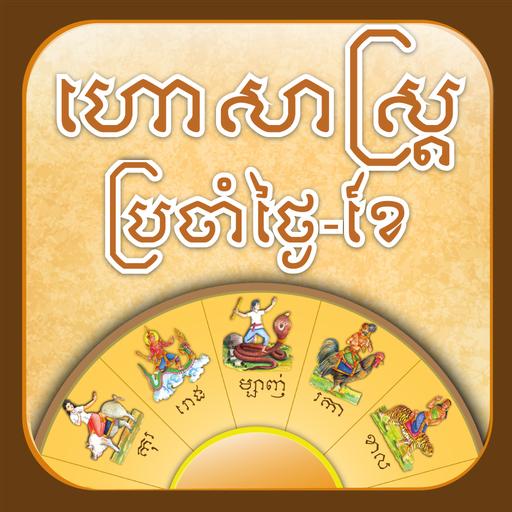 Khmer Horoscope - Horasastra