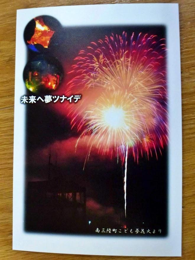 佐良スタジオさんのポストカードコレクション 31.未来ヘ夢ツナイデ~南三陸町こども夢花火より