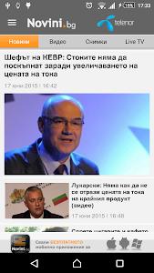 Novini.bg (Новини БГ) screenshot 0