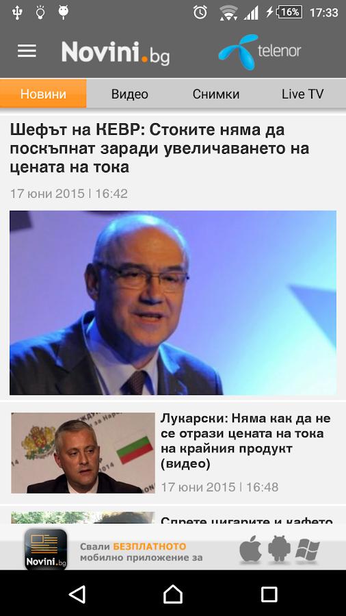 Novini.bg (Новини БГ) - screenshot