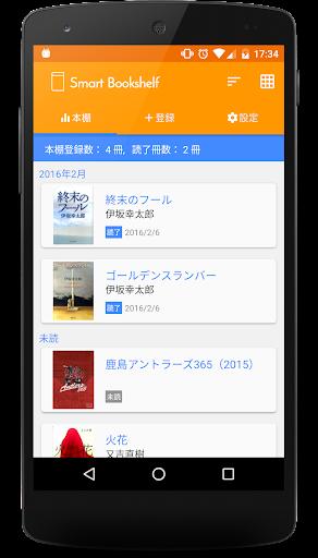 Smart Bookshelf 書籍管理・本棚管理アプリ