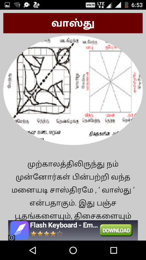 Vastu Shastra In Tamil Screenshot