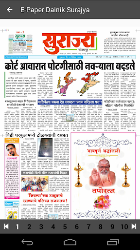 E-Paper Dainik Surajya – Apps on Google Play
