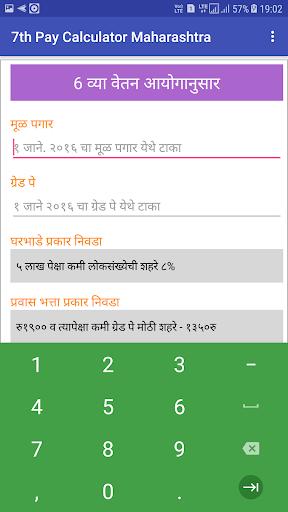 7th Pay Calculator Maharashtra screenshot 2