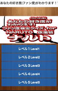 あなたのファン度がわかります!ファン度検定クイズforナルト screenshot 0