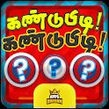 Kandupidi Kandupidi Tamil Word Game Riddles Quiz icon
