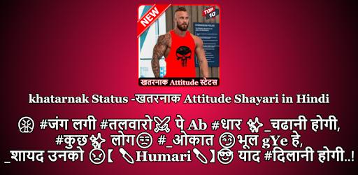 khatarnak Status -खतरनाक Attitude Shayari in Hindi
