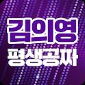 김의영 평생공짜 - 베스트 트로트 무료 감상모음 icon