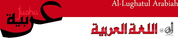 Arabic Course brought to you by As-soug.com