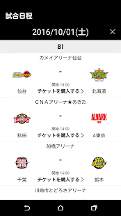 Bリーグスマホチケット- screenshot thumbnail