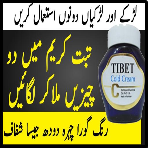 Rang Gora Kren Tibbat Cream