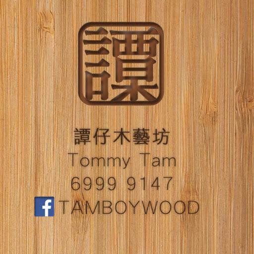 tamboywood 譚仔木藝坊