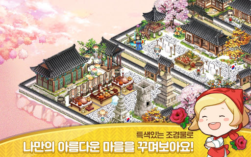 에브리타운 for Kakao screenshot 16
