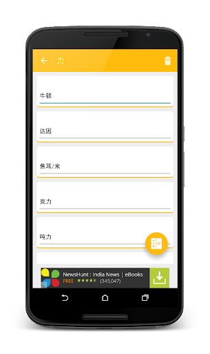 单位换算|玩工具App免費|玩APPs