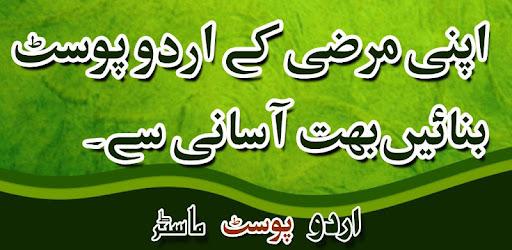 Urdu Poster Master 2019 Urdu Poster Maker Apps On Google