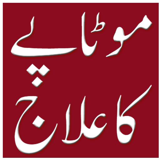 perdita di peso urdu zubaida apa k totkay