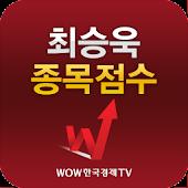 Tải 최승욱 종목점수(주식 증권 투자 알짜정보 수록) miễn phí