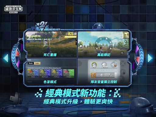 PUBG MOBILEuff1au7d55u5730u6c42u751fM Screenshots 23
