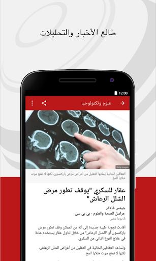 BBC Arabic for PC
