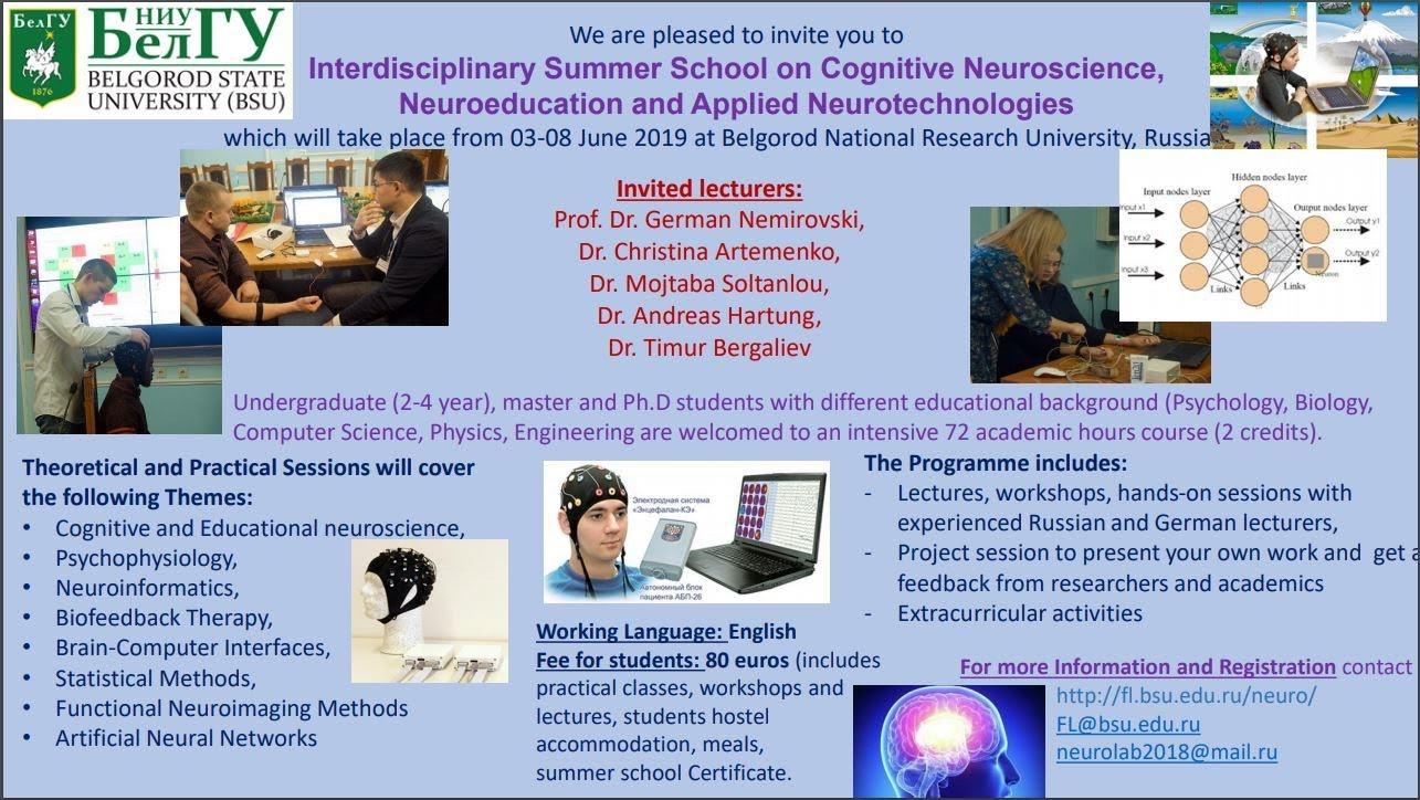 Летняя школа по когнитивным нейронаукам