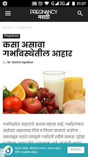 Pregnancy Marathi - náhled