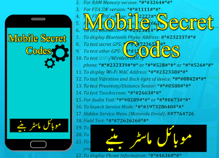All Mobile Secret Code Latest(Mobile Master Codes) for PC-Windows 7,8,10 and Mac apk screenshot 1
