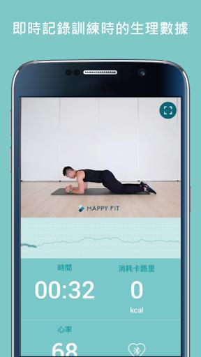 玩免費健康APP|下載HappyFit 別讓身體不開心 app不用錢|硬是要APP