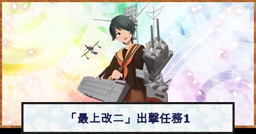 改装航空巡洋艦「最上」、抜錨せよ! アイキャッチ