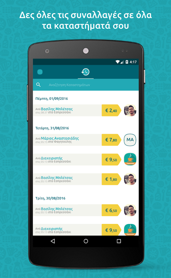 i-bank Pay4B - στιγμιότυπο οθόνης